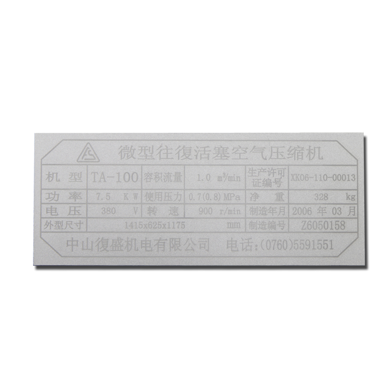 Custom sandblasting anodizing silver metal nameplate
