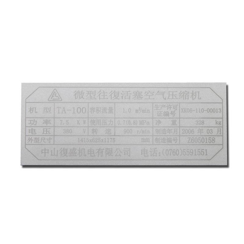 Custom silver sandblasting anodizing nameplate