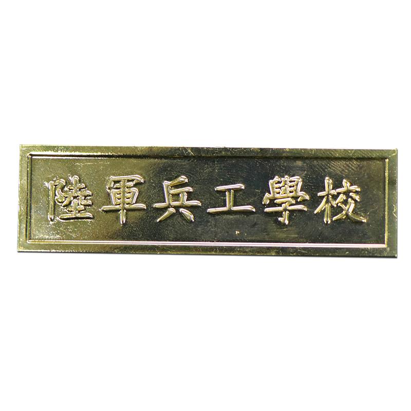 Embossing brass nameplate