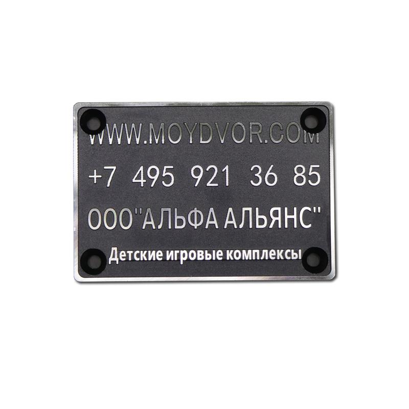 Custom Diamond Cut Aluminum Nameplate